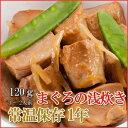 レトルト 惣菜 おかず 和食 まぐろの浅炊き 120g(1〜2人前)【あす楽対応】