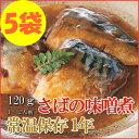 レトルト おかず 和食 惣菜 さばの味噌煮 120g(1〜2人前)×5袋セット【あす楽対応】