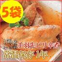 レトルト おかず 和食 惣菜 手羽先ピリ辛煮 150g(1~2人前)×5袋セット【あす楽対応】