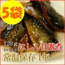 レトルト おかず 和食 惣菜 にしん甘露煮 120g(1~2人前)×5袋セット【あす楽対応】
