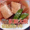 レトルト 惣菜 おかず 和食 紅鮭大根 200g(1〜2人前
