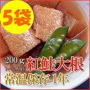 レトルト おかず 和食 惣菜 紅鮭大根 200g(1~2人前)×5袋セット【あす楽対応】