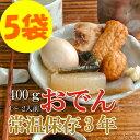 レトルト おかず 和食 惣菜 おでん 400g×5袋セット(常温で3年保存可能)ロングライフシリーズ