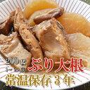 レトルト 惣菜 おかず 和食 ぶり大根 200g(常温で3年...