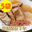 レトルト おかず 和食 惣菜 ぶり大根 200g×5袋セット(常温で3年保存可能)ロングライフシリーズ【あす楽対応】