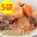 レトルト おかず 和食 惣菜 肉じゃが 200g×5袋セット(常温で3年保存可能)ロングライフシリーズ