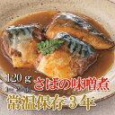 レトルト おかず 和食 惣菜 さばの味噌煮 120g×4袋(