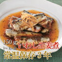 レトルト おかず 和食 惣菜 いわし生姜煮 150g×4袋(