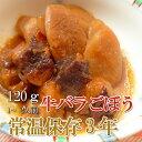 レトルト 惣菜 おかず 和食 牛バラごぼう 120g×4袋(常温で3年保存可能)ロングライフシリーズ【あす楽対応】