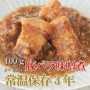 レトルト 惣菜 おかず 和食 豚バラ味噌煮 100g(常温