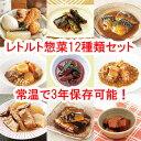 レトルト おかず 和風惣菜詰め合わせ 和食 12種類セット(常温で3年保存可能)ロングライフシリーズ お中元 お歳暮