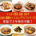 レトルト 惣菜 和食 おかず お魚6種類セット(ロングライフ 長期保存3年)【あす楽対応】