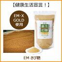 EM 蘇生きび糖【P27Mar15】