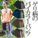 ゲリコットンパンツ ゲリ エスニックパンツ アジアンァッション カジュアル シュート丈 ショートパンツ バイカラー フリー