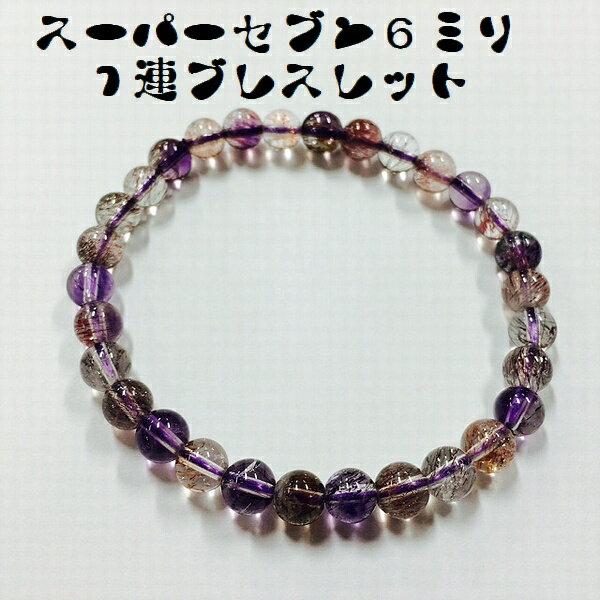 【レアStone】スーパーセブン6ミリ(4A)ブレスレット・天然石・パワーストーン・アジアン・エスニック・送料無料