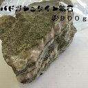 【送料無料】バドガシュタイン鉱石約800g・天然石・ピカ子・美容・健康・テラヘルツ 北投石 温泉 ダイエット 10P05Nov16