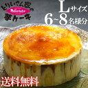 【送料込】とりいさん家の芋ケーキLサイズ(6〜8人分) 洋菓子 贈り物クリスマス お歳暮 誕