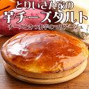 とりいさん家の芋チーズタルト(6?8人分) テレビ番組でご推薦のプリン スイートポテトのような味わい