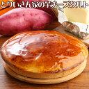 とりいさん家の芋チーズタルト(6~8人分)テレビ番組でご推薦のプリン スイートポテトのような味わい (さつまいも お菓子 デザート 誕生日 ホールケーキ パーティー お取り寄せ バースデー 有名 ギフト