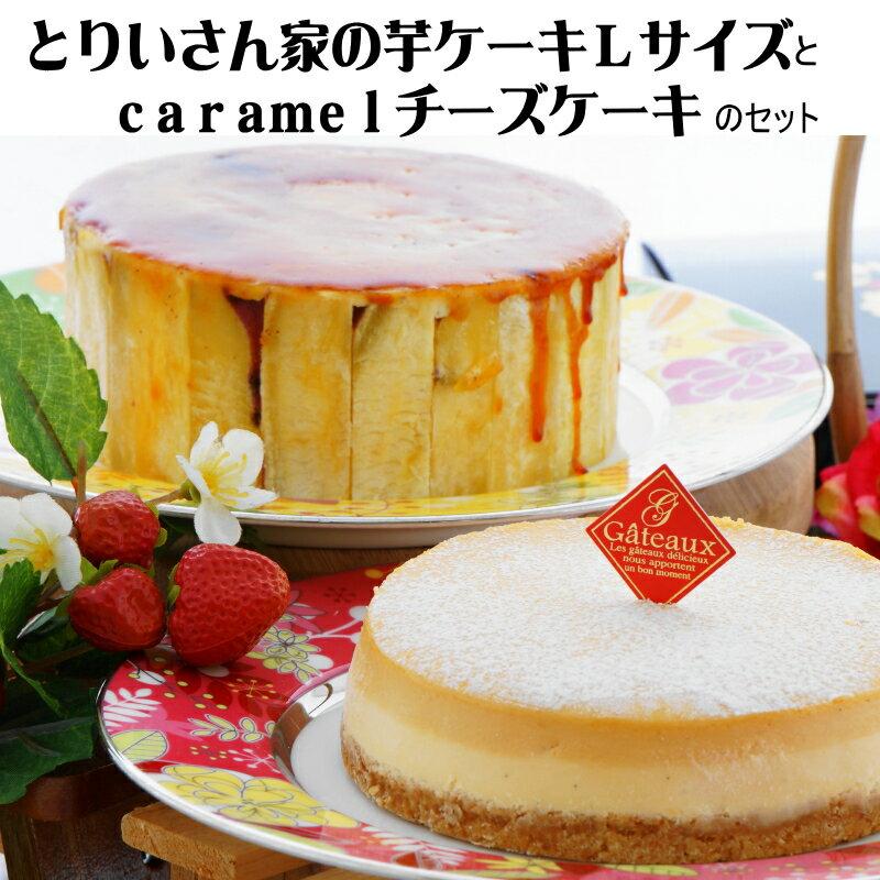 とりいさん家の芋ケーキLサイズ&caramelチーズケーキ当店一番人気贈答/お中元/お歳暮/お誕生日