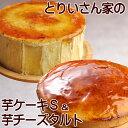 【送料無料】とりいさん家の芋ケーキSサイズ&メッチ