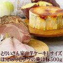 とりいさん家の芋ケーキLサイズ&ほんのりピンクの俺は豚500g(俺豚ドレッシング・プレゼント!)【送...