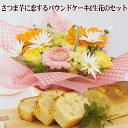 ショッピングケーキ さつまいもに恋するパウンドケーキ&生花セット お取り寄せ ケーキ 誕生日 お取り寄せグルメ 芋 スイーツ 贈り物 プレゼント お花 送料込