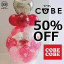 【スーパーセール50%OFF】バルーン電報(祝電)ひつじくんバージョン☆ COBECOBE(コ