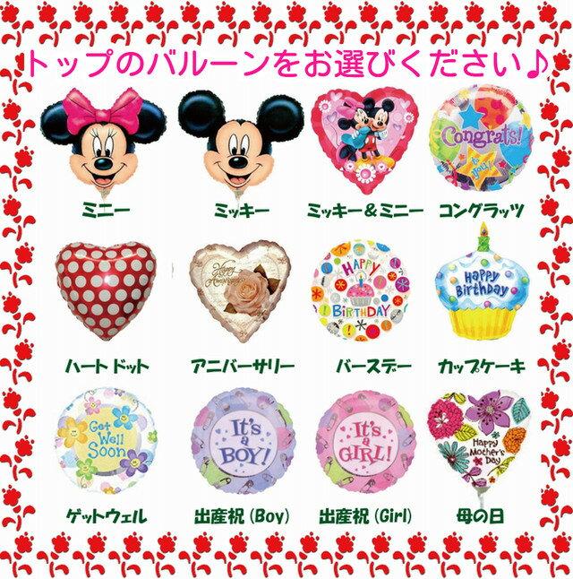 電報)結婚式ディズニー♪ミッキー&ミニー メッセージバルーンをお選びください♪