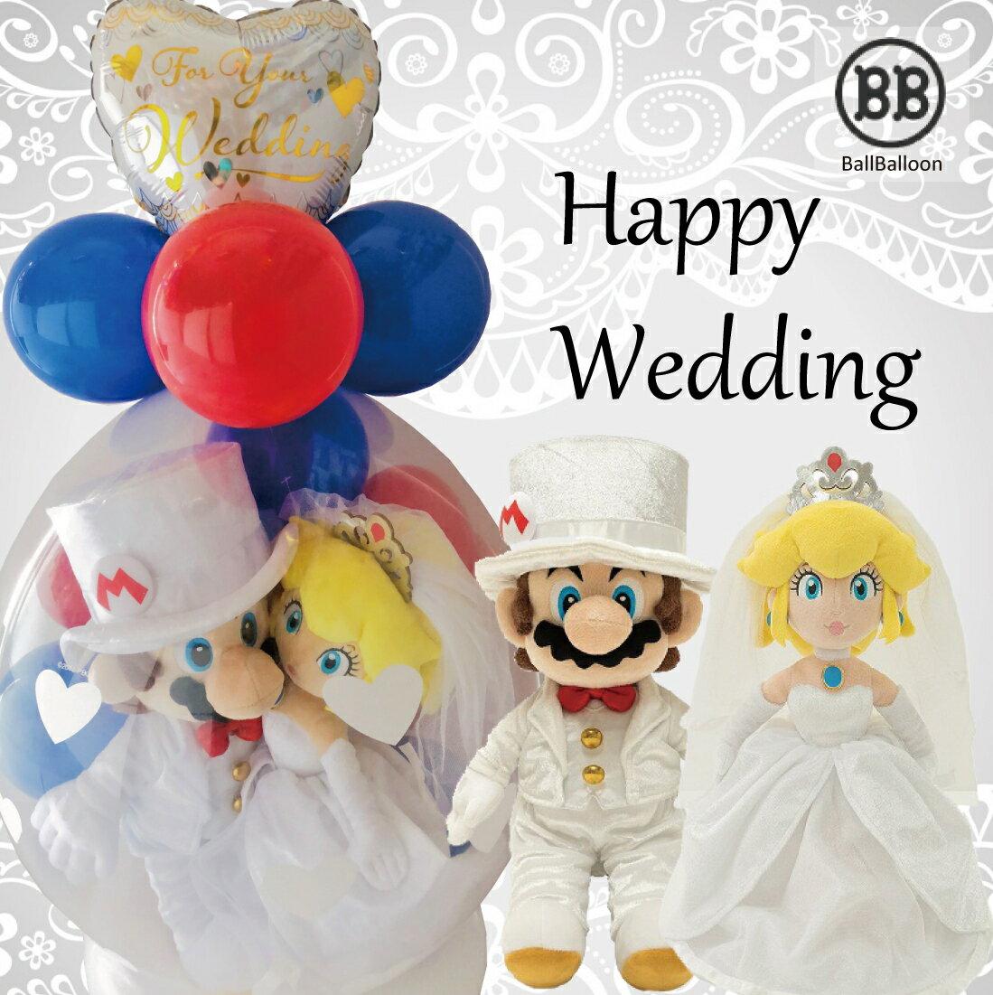 バルーン電報(電報)結婚式 マリオ&ピーチ姫のウェディング♪ スーパーマリオ ピーチ姫 ウェルカムドール 男性、新郎宛に♪