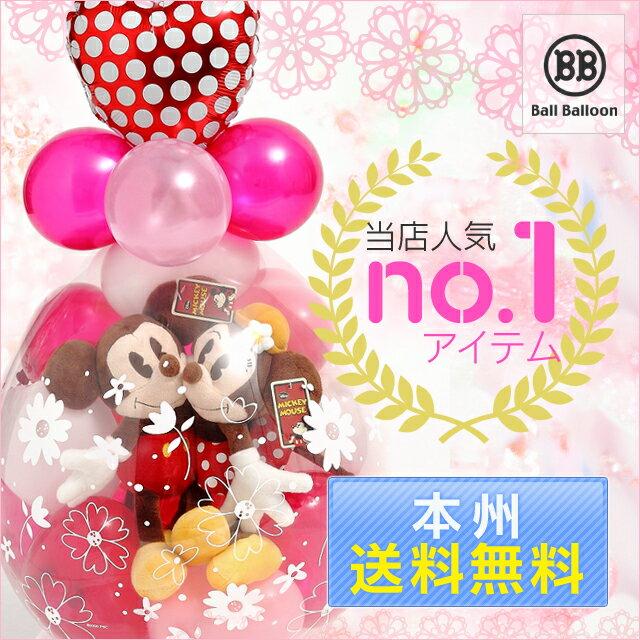 ミッキー&ミニー バルーンラッピング♪ バルーン 結婚式 誕生日 ディズニー バルーン電報…...:ballballoon:10000084