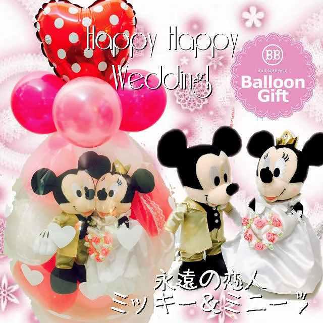 ★洋装バージョン Lサイズ★バルーン電報(電報)結婚式 ディズニー♪ ミッキー&ミニー バ…...:ballballoon:10000183