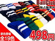 BallClubオリジナル2本ライン サッカーソックス ストッキングSC-1-2-3[SGS-3200]