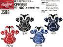 【ローリングス】軟式用キャッチャープロテクター CPR5950