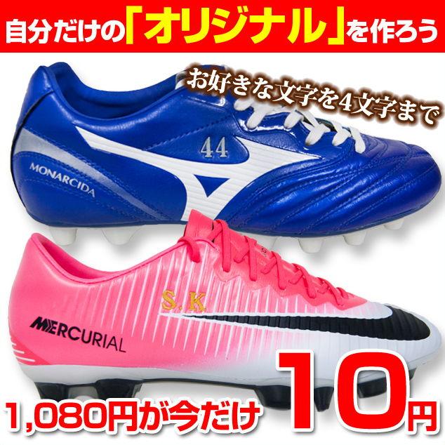 【刺繍加工】 アルファベット・数字・漢字(スポーツ楷書)4文字まで サッカー フットサル …...:ballclub:10080017