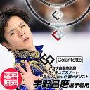 【最大2500円OFFクーポン配布中!】【コラントッテ】 C...