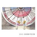 バレエポストカード オルセー美術館の時計裏 エミリーはちいさ...