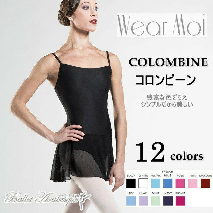 【Wear Moi ウェアモア】COLOMBINE コロンビーン シンプルキャミソールドレスレオタード 【大人バレエレオタードスカート付】色豊富