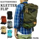 【MAX1000円OFFクーポン】 Kletterwerks クレッターワークス Kletter Flip クレッターフリップ リュック バックパック リュックサック 【 送料無料 あす楽 】【RCP】【ポイント10倍】