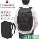 ビクトリノックス リュック バッグ ビジネスバッグ バックパック VICTORINOX FLIPTOP LAPTOP BACKPACK フリップトップ ラップトップ デイパック 602153 【 送料無料 あす楽】