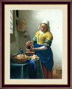 有名 絵画 有名絵画 フェルメール 「牛乳を注ぐ女」 F6 <送料無料> Vermeer インテリア アート 世界の名画 絵画 インテリア雑貨 フレーム入り 引越祝 引っ越し祝い 事務所移転祝い 開店祝い 開業祝い 42cm×52cm 額飾り 装飾 おしゃれ 高級