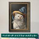 猫 グッズ ねこ グッズ オーダーメイド 猫 肖像画 ウォールステッカー <送料無料> 似顔絵 インテリア 絵画 ギフト ペット 誕生日 プレゼント Happy birthday アニバーサリー 記念品 ウォールシール かわいい ギフト 猫好き プレゼント