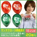 サンタクロース柄風船2(赤&緑)【20個入】(天然ゴム100...