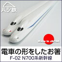 眺めるお箸「ハシ鉄」F-02 N700系新幹線新幹線の形をしたお箸安心の日本製逸品のコレクション箸 はし お箸 電車