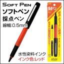 プラチナ万年筆 ソフトペン(採点ペン)SN-800C0.5mm(レッド)予備チップ1個,カートリッジインク1本付教員に大人気