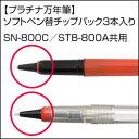 プラチナ万年筆 ソフトペン採点ペンの交換チップST-100N3本入替チップSN-800C/STB-800A共用
