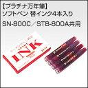 プラチナ万年筆 ソフトペン採点ペンのカートリッジインクインク色:レッドSPM-2004本入替インクSN-800C/STB-800A共用SPM-200 2
