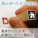 手書き文字「落款印」ゴム印(ひらがな・カタカナ)印面サイズ:10×10mm普通のスタンプ台使用で紙に