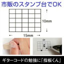 【指板くんG】ギターの指板ゴム印印面:10×15mmギターコードのメモにダイアグラムのゴム印Bamb