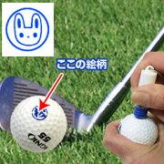 自分のボールが一目瞭然!ゴルフボール 名入れ スタンプ(ウサギちゃん)マーキングボールスタンプ安い/ゴム印/スタンプ/ハンコ/判子/はんこ/印鑑/ゴルフ用品【ゴルフボール】【スタンプ】【はんこ】【名入れ】
